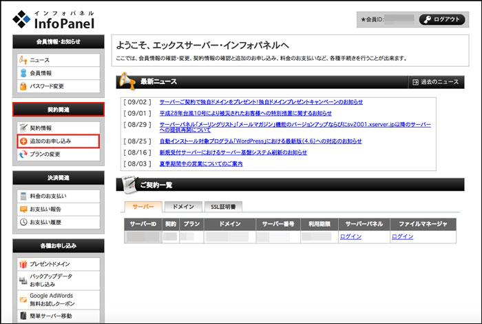 インフォパネルトップページ