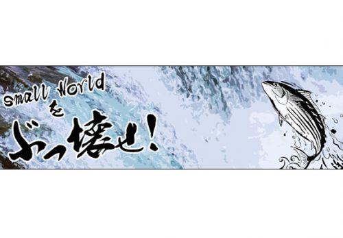 田村カツオ様からブログサイトのヘッダー制作依頼を受けました